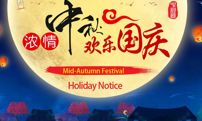 chinese public holiday 2017